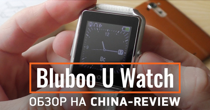 ����� Bluboo U Watch. ��������� ��� �������