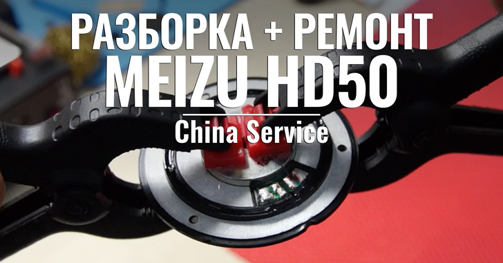 ����� �� China Service: �������� � ������ �������� ��������� Meizu HD50