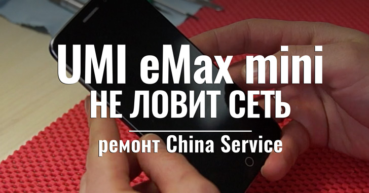 ����� �� China Service: ������� �������� ����������� � ���� UMI eMax mini