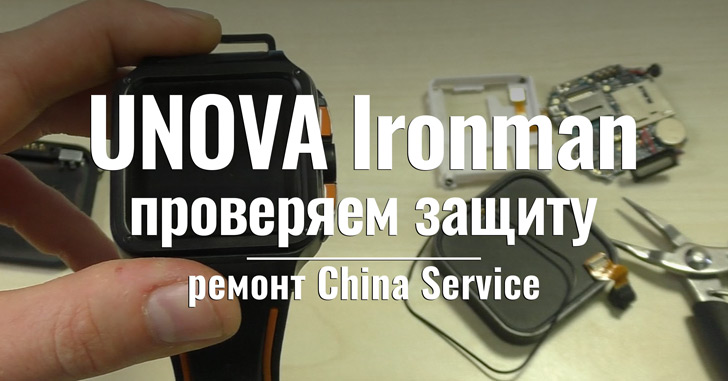 ����� �� China Service: �������� � �������� ������ UNOVA Ironman
