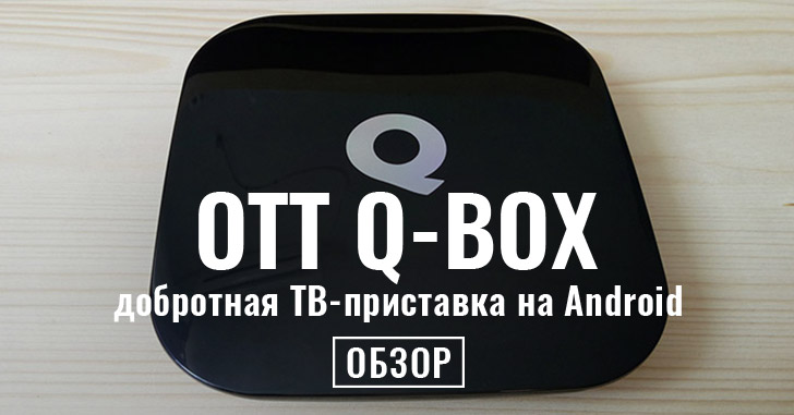 OTT Q-BOX - ������ TV Box �� Android 5.1