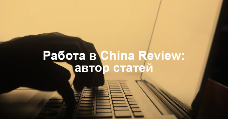 ������ � China Review: ����� ������