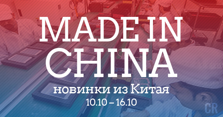 Made in China. ������� �� ����� 10.10�16.10