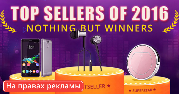 Магазин Everbuying запустил акцию TOP SELLERS OF 2016