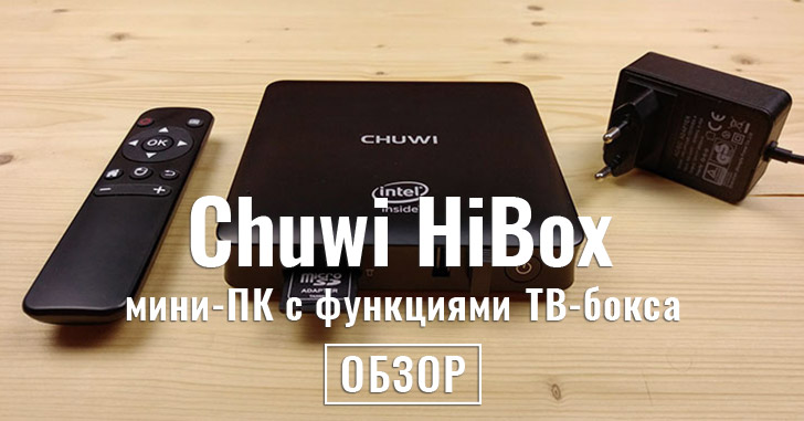 Обзор Chuwi HiBox - мини компьютер с функциями телевизионной приставки