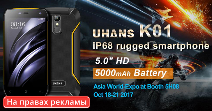 UHANS везет «кинг-конга» K01 на Asia World-Expo