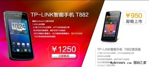 T882 - первый смартфон на Android 4.0 от TP-LINK за 196$ (видео)
