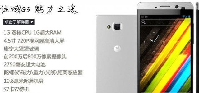 Видео JiaYu G3 - распаковка, мини-обзор и снова испытание экрана