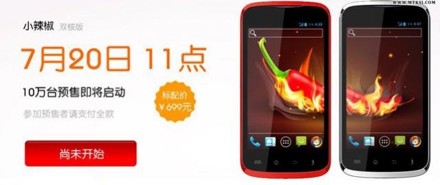 Вы еще не забыли о мощном и доступном смартфоне Beidou Little Pepper?