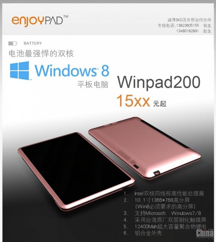 Недорогой 10,1-дюймовый планшет Winpad 200 на ОС Windows 8