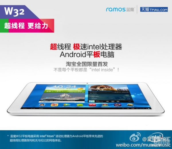 10,1-дюймовый планшет Ramos W32 на базе Intel Atom выйдет в ближайшее время