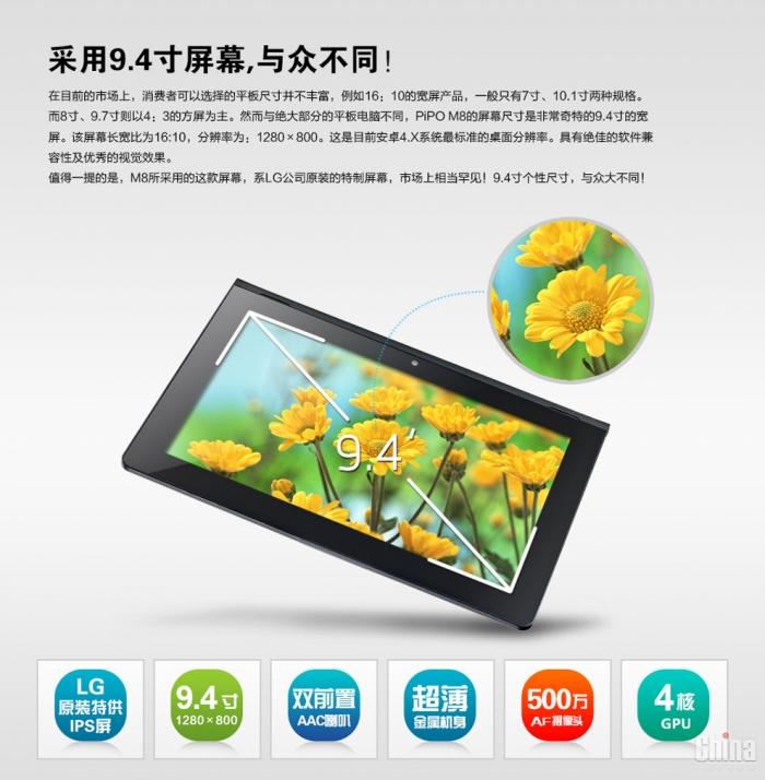 Нетипичный 9,4-дюймовый планшет PIPO M8 (фото)