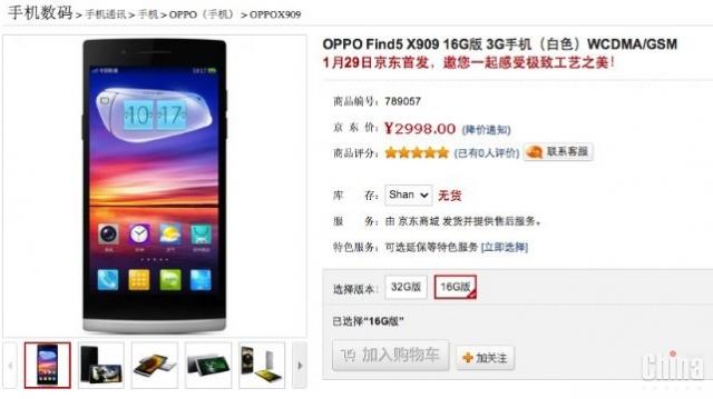 Сегодня Oppo Find 5 официально поступил в продажу
