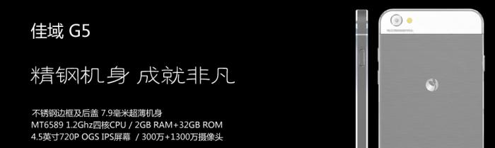 5,5-дюймовый JiaYu G6 - еще одна новинка от JiaYu