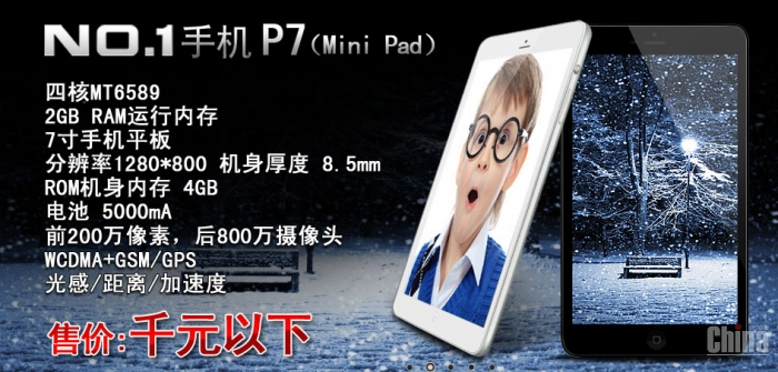 NO.1 P7 mini Pad - смартпэд в стиле iPad mini