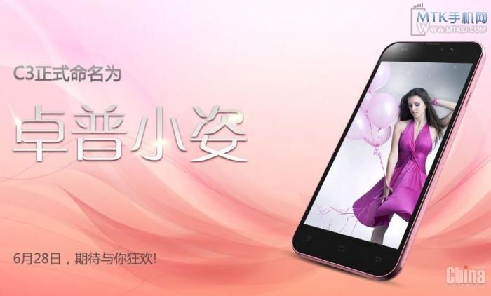 Zopo C3 поступит в продажу 28 июня