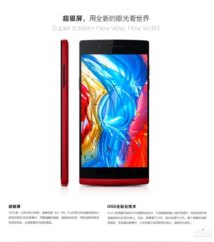 5000 красных Oppo Find 5 уже в продаже