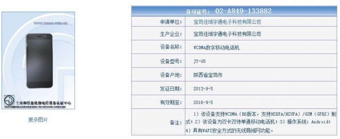 JiaYu G5 получил сетевую лицензию и готовится к запуску на 19 сентября