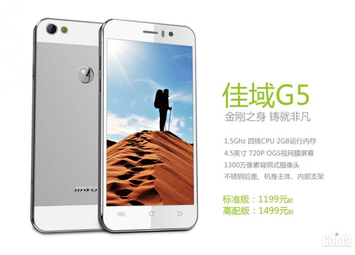 Официально объявлена цена на JiaYu G5 и JiaYu S1