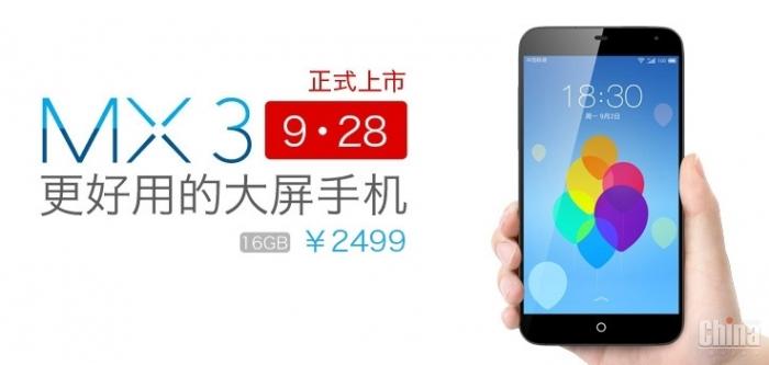 Сегодня начинаются продажи Meizu MX3