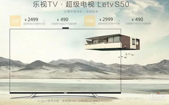 С 15 октября для предзаказа доступен 50 дюймовый конкурент Xiaomi TV   LeTV S50