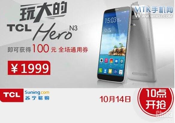 TCL Hero N3 поступил в продажу по цене $ 320