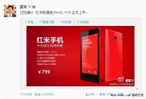WCDMA версия Xiaomi Red Rice поступит в продажу 5 ноября!