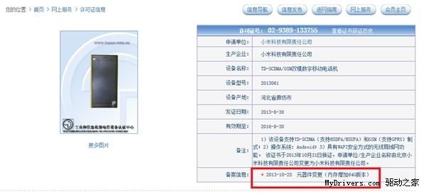 Xiaomi Mi3 с 64 ГБ получила сетевую лицензию
