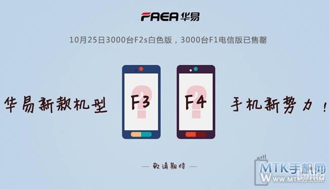 Скоро выйдут новые смартфоны FAEA F3 и FAEA F4