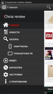 Официальное приложение China-Review для Android OS (Обновлено)