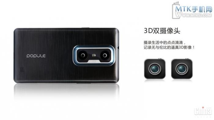 3D-смартфон Ulivon M005 готов к запуску