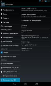 Обзор планшета Ainol AX1 Poseidon