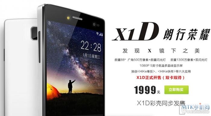 Официальная цена HIKe X1D составила $ 320