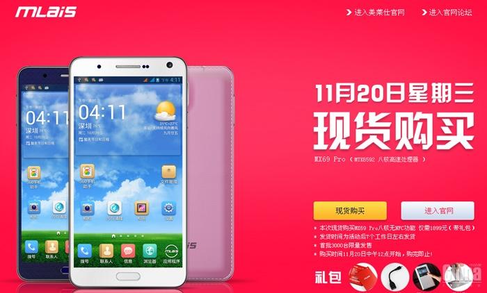 Видео 8 ядерного смартфона Mlais MX69 Pro
