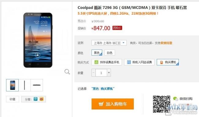 5,5-дюймовый CooPad 7296 на базе МТ6589 по цене $ 140