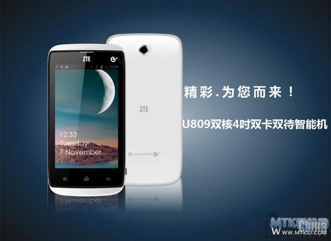 Ультрабюджетный смартфон ZTE U809 по цене $ 80