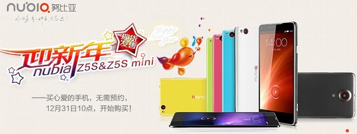 ZTE Nubia Z5S и ZTE Nubia Z5S Mini в продаже с 31 декабря