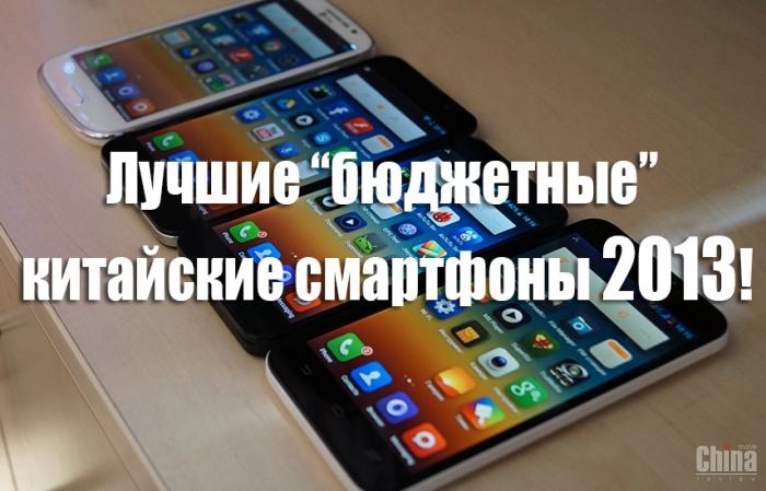 """Голосуем за лучшие """"бюджетные"""" китайские смартфоны 2013 года!"""