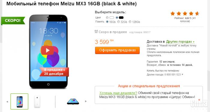 Meizu MX3 теперь официально в Украине