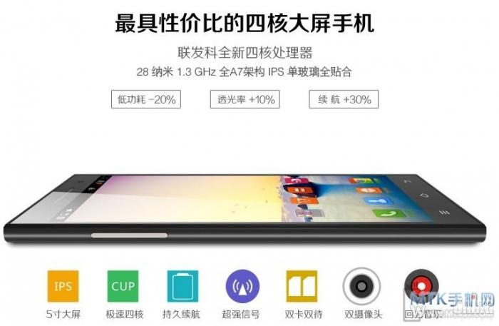 Love Me X18 - дешевая копия Xiaomi Mi3