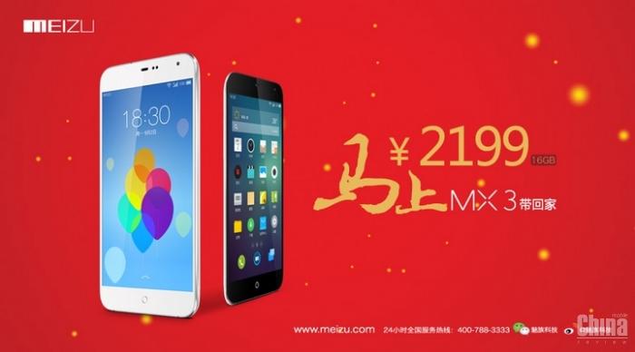 С сегодняшнего дня в Китае Meuzu MX3 дешевле на $ 30