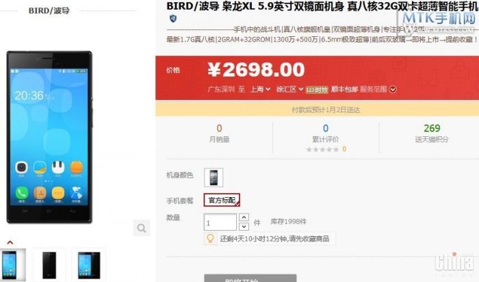 Цена ультратонкого 8-ядерного фаблета Bird Snapdragon XL составила $ 445