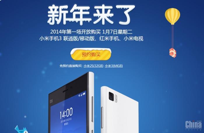 WCDMA версия Xiaomi MI3 поступила в продажу