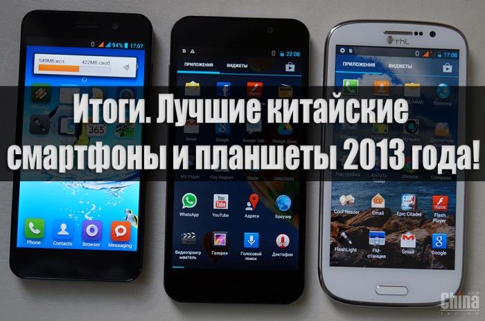 Итоги: лучшие китайские планшеты и смартфоны 2013 года!