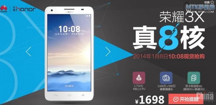 8-ядерный Huawei Honor 3X в продаже с 8 января