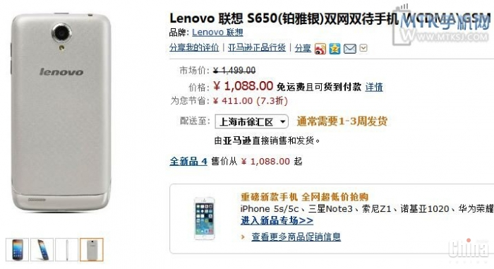 Цена Lenovo S650 снизилась до $ 180