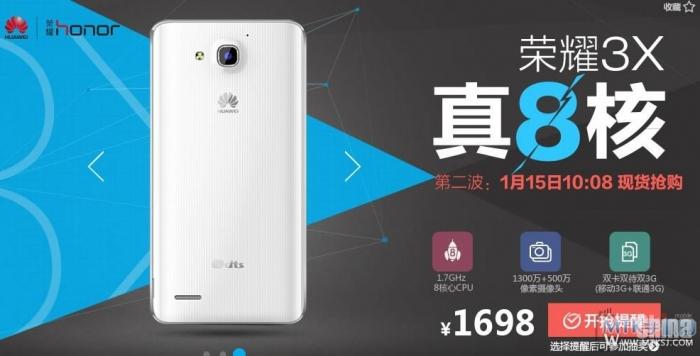 Следующая партия Huawei Honor 3X выйдет 15 января