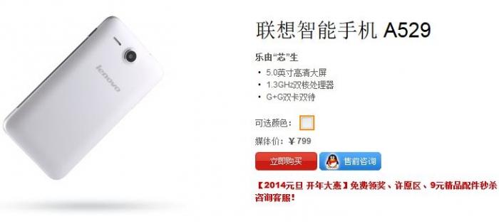 Lenovo A529 - 5-дюймовый смартфон начального уровня