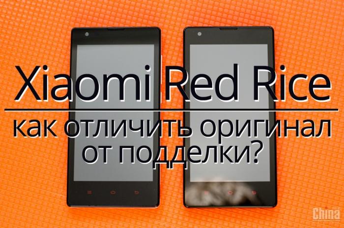 Xiaomi Red Rice. Как отличить оригинал от подделки