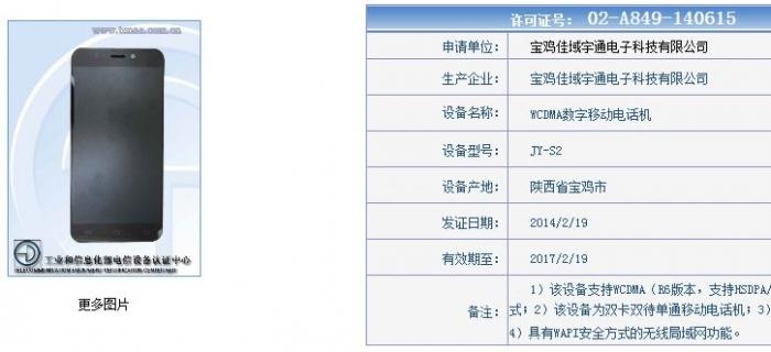 Флагманский JiaYu S2 получил сетевую лицензию. Начало продаж не за горами
